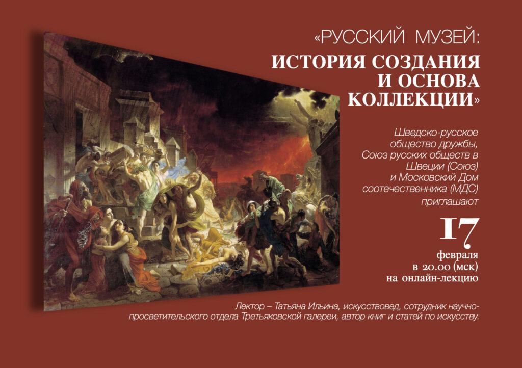 20210217 Online-föreläsning om Ryska muséet. Samlingarnas uppkomst och historia