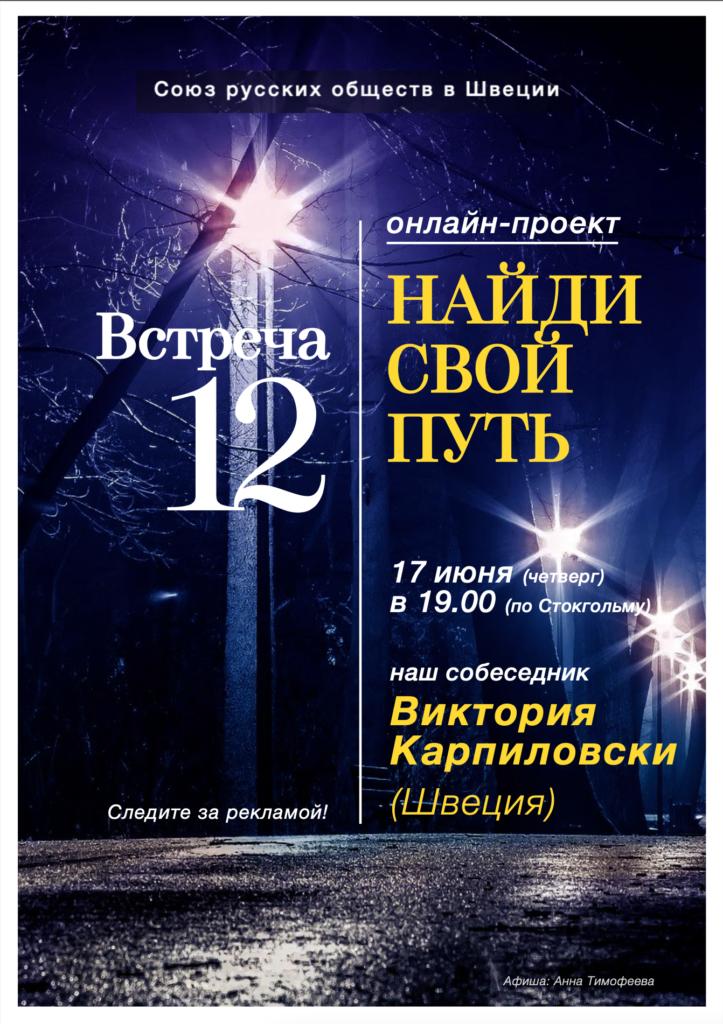 17 июня 2021 Виктория Карпиловски в онлайн-клубе «Найди свой путь»
