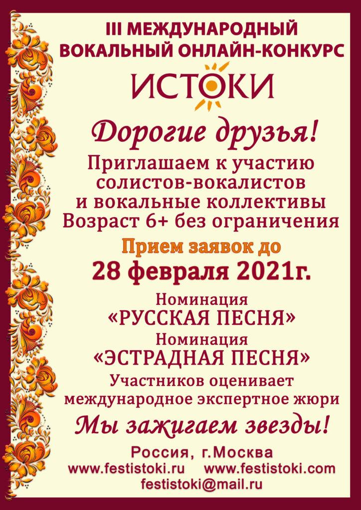 До 28 февраля 2021. III МЕЖДУНАРОДНЫЙ ВОКАЛЬНЫЙ ОНЛАЙН-КОНКУРС  «Истоки»