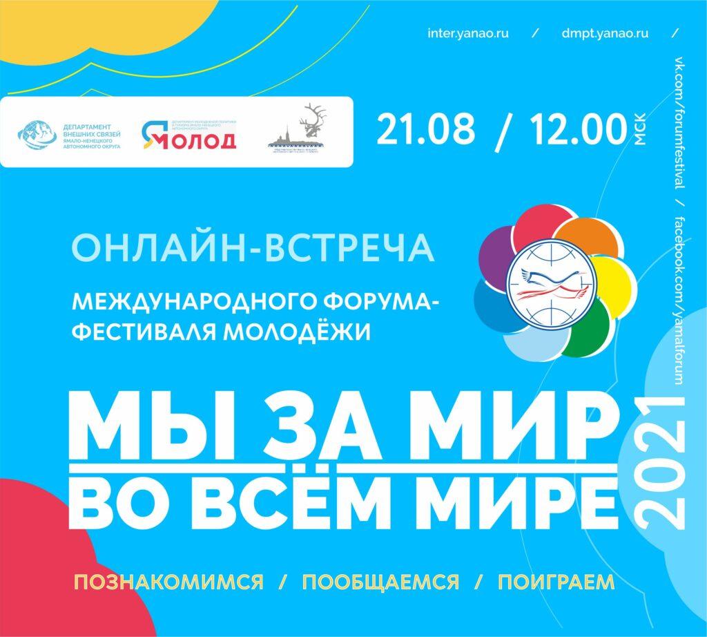 21 августа встреча Международного форума-фестиваля молодёжи «Мы за мир во всём мире!»