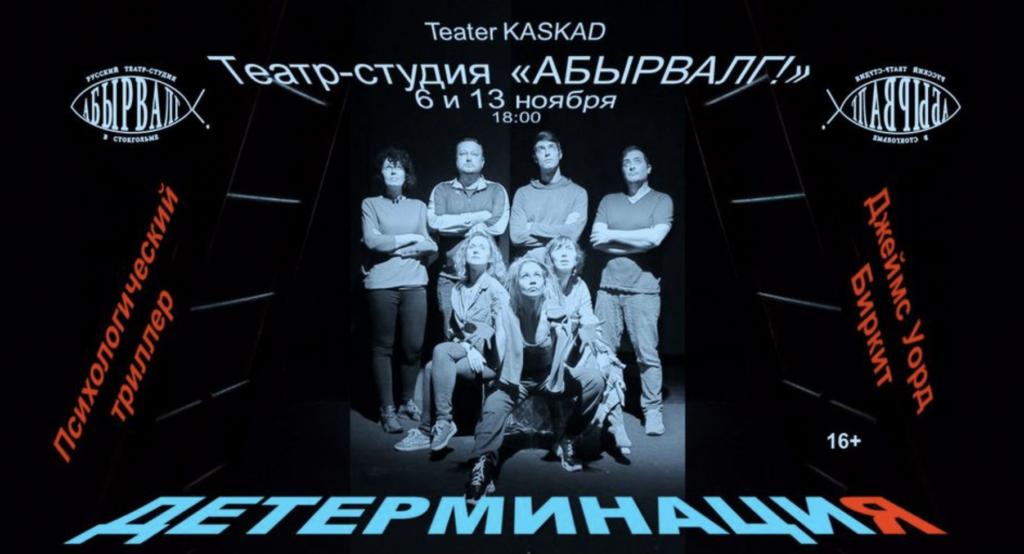 Премьера русскоязычного спектакля «Детерминация»