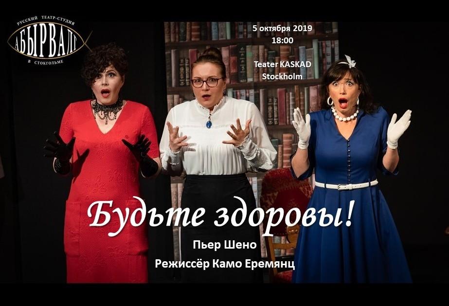 """5 окт 2019 Комедия """"БУДЬТЕ ЗДОРОВЫ!"""", Стокгольм"""