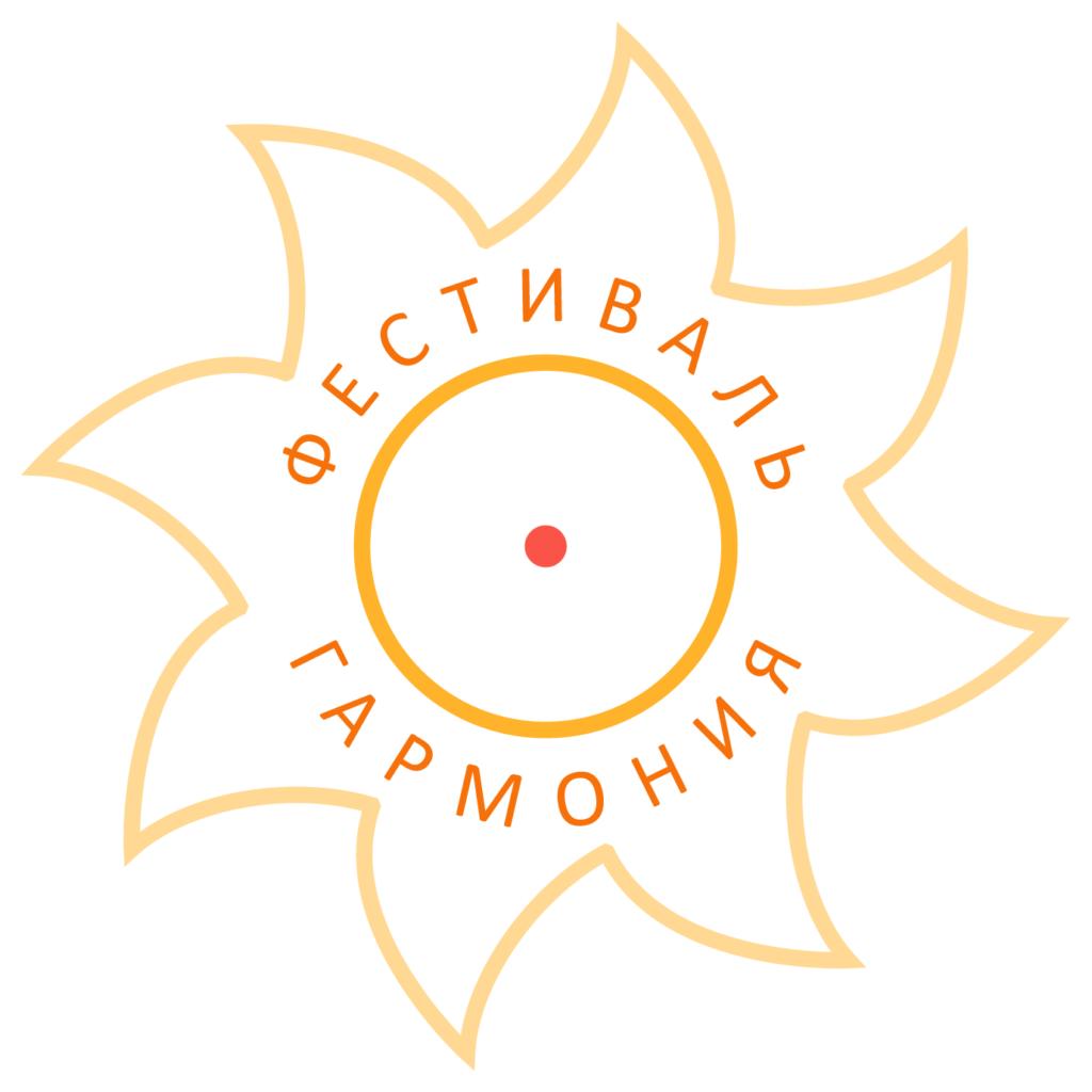 До 1 сент 2020 онлайн-фестиваль авторов-исполнителей «Гармония»