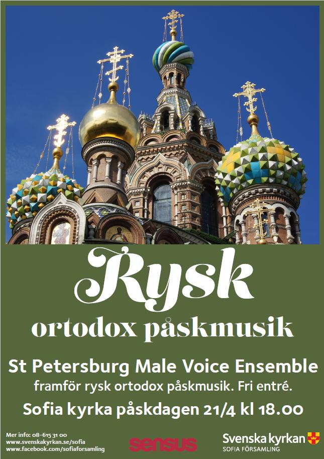 21 апреля 2019 Пасхальный концерт (Sofia kyrka)