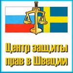 БЕСПЛАТНЫЙ ЮРИДИЧЕСКИЙ КОНСУЛЬТАЦИОННЫЙ СЕМИНАР на русском языке 23 сентября 2017 года в Стокгольме