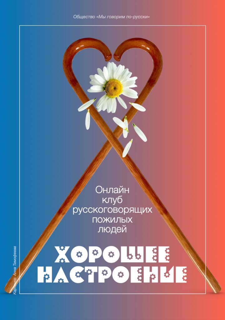 26 апреля 2021 Онлайн-клуб русскоговорящих пожилых людей «Хорошее настроение»
