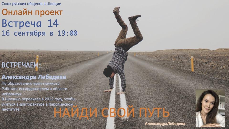 16 сент 2021. Александра Лебедева в программе «Найди свой путь»