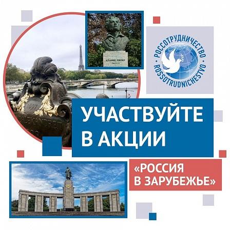 До 1 ноября 2020 Конкурс фотографий «Россия в зарубежье»