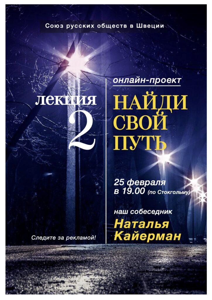 25 февраля 2021 Наталья Кайерман – гость клуба «Найди свой путь»