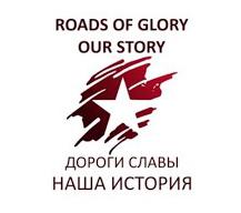 14 ноября 2020 Телемост «Миротворчество поколений в исторической памяти Российского государства»