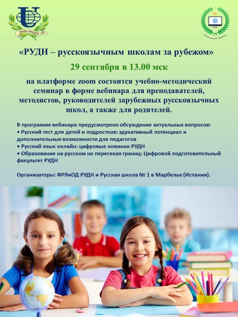 29 сент 2020 учебно-методический семинар в формате вебинара «РУДН – русскоязычным школам за рубежом»