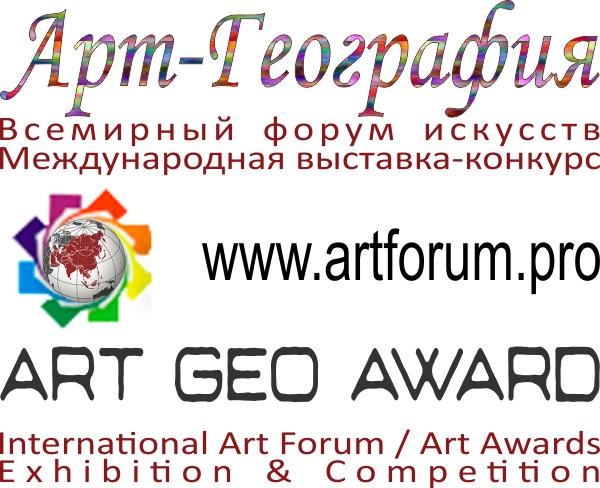 """Всемирный Форум Искусств """"Арт-География"""""""