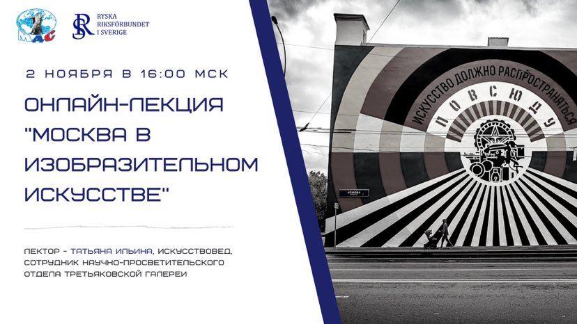 2 ноября 2020 Онлайн-лекция «Москва в изобразительном искусстве»