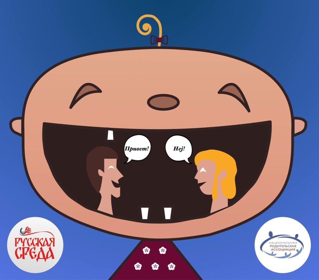 Ноябрь-декабрь 2020 Цикл онлайн-встреч по воспитанию и билингвальному развитию детей