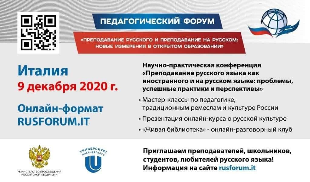 Регистрация до 27 ноября 2020. Международный педагогический форум