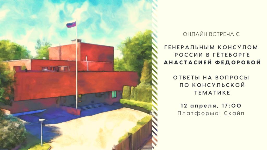 12 апреля Генконсул РФ в Швеции Анастасия Федорова отвечает на вопросы по консульской тематике
