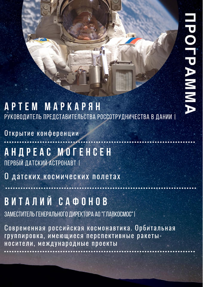 12 апреля 2021 О датских космических полетах и современной российской астронавтике