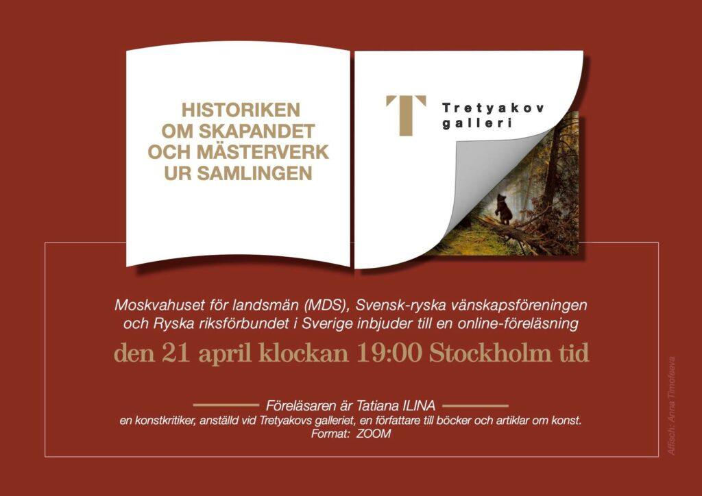 20210421 Tretyakovs galleri historiken om skapandet och mästerverk ur samlingen