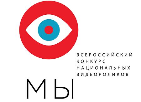 До 31 июля Всероссийский конкурс национальных видеороликов «МЫ» приглашает зарубежных соотечественников и иностранцев