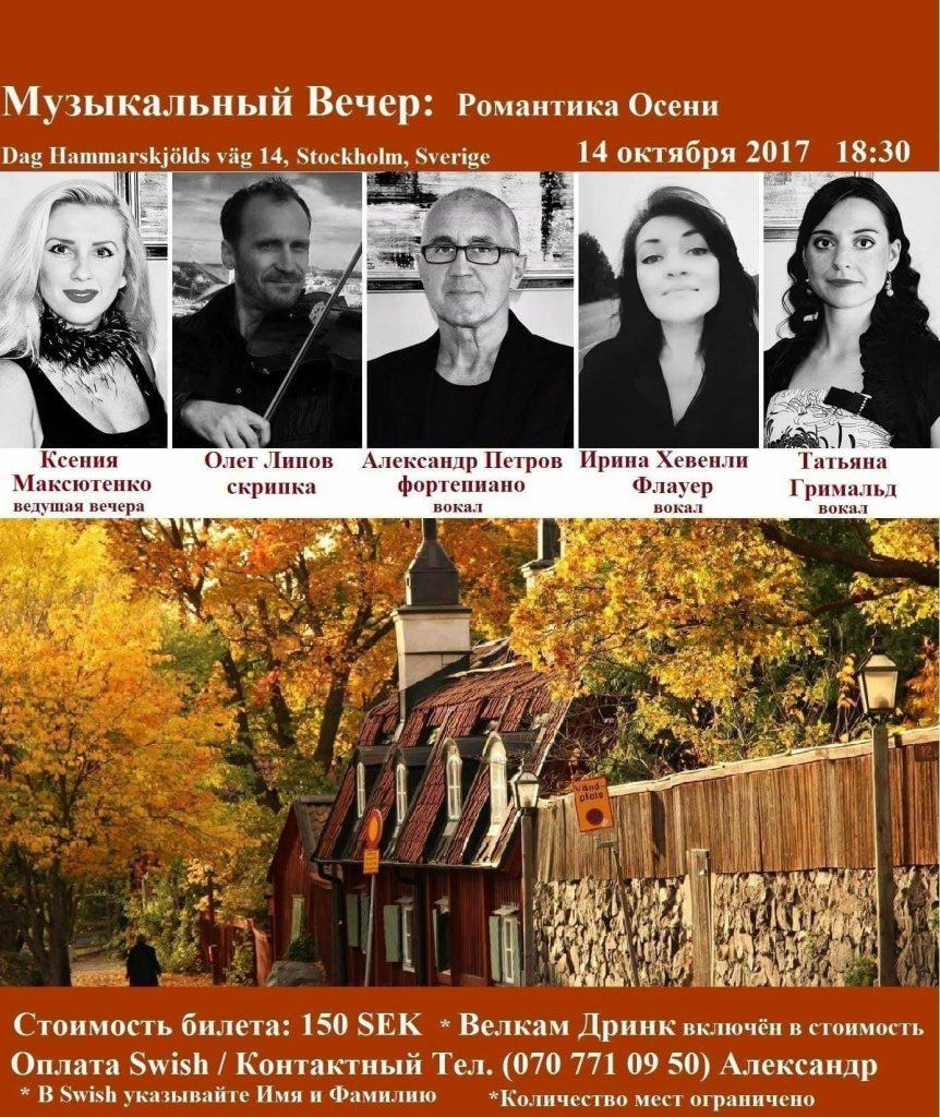 Музыкальный вечер: Романтика осени. Стокгольм
