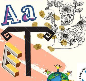 Международный детский конкурс «Мой русский алфавит»