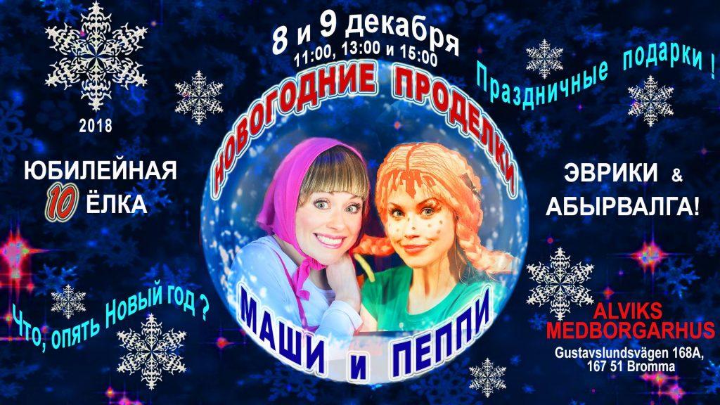 8 и 9 декабря 2018 Новогодний праздник«Новогодние проделки Маши и Пеппи», Стокгольм