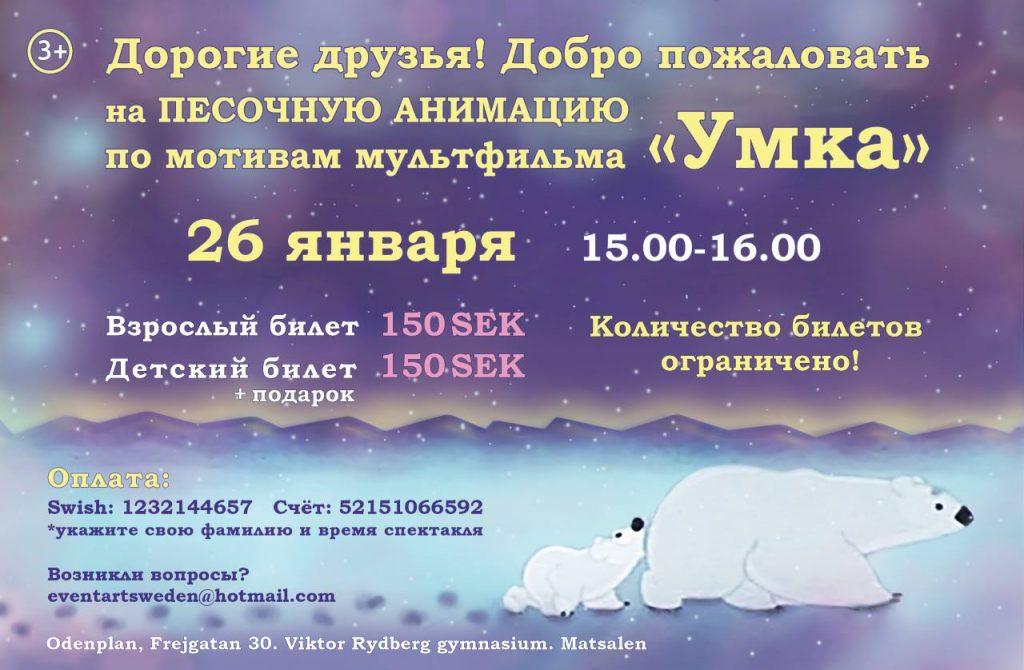 """26 января 2019 Песочная анимация """"Умка"""" в Стокгольме"""