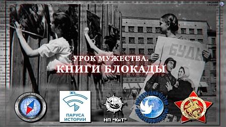 26 ноября 2020 Урок мужества расскажет о книжных волонтёрах блокадного Ленинграда