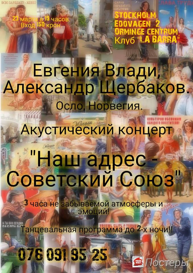 """23 марта 2019 Акустический концерт """" Наш адрес – Советский Союз"""""""