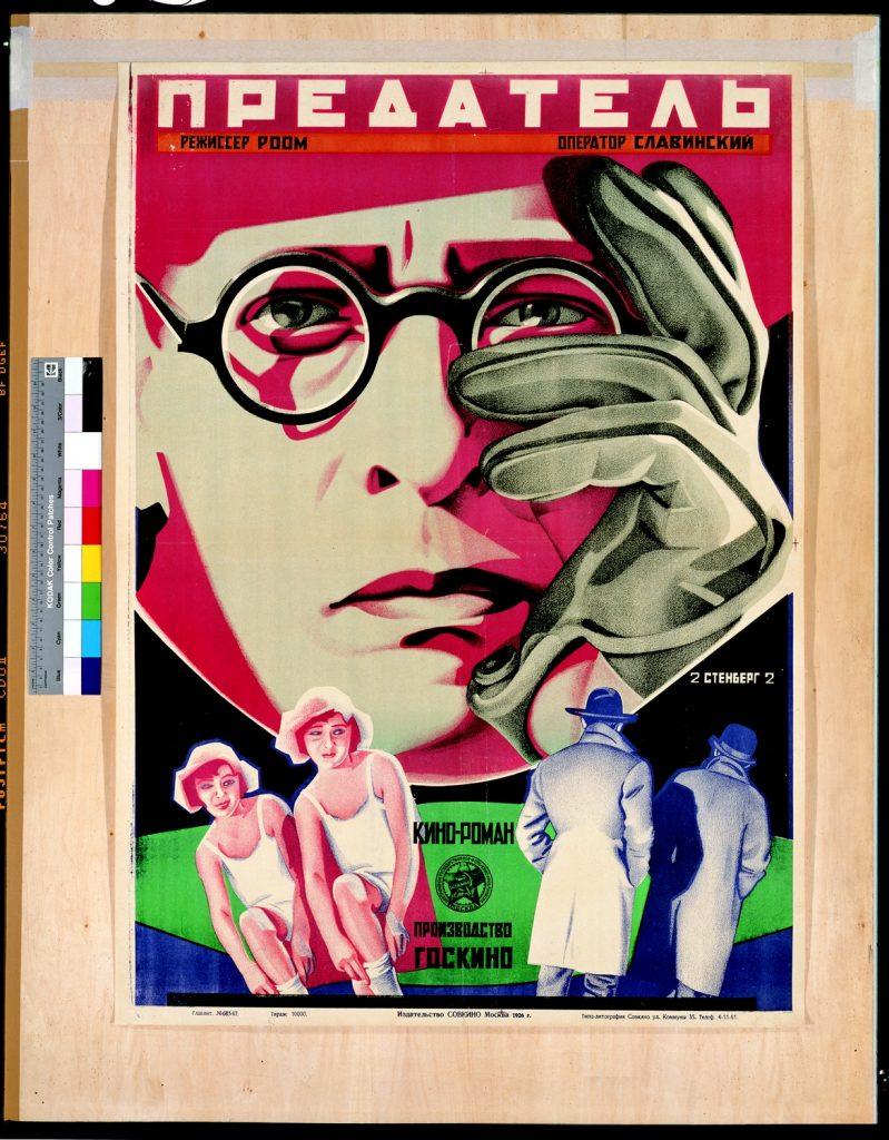 20181012 –20190106: Liljevalchs konsthall visar sovjetiska film- och propagandaaffischer från 1920-talet