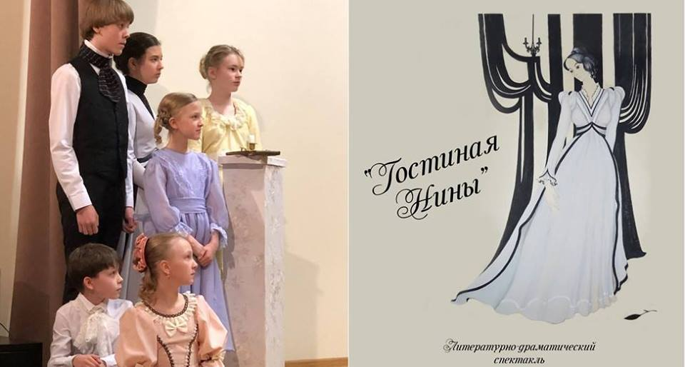 """30 марта 2019 Спектакль """"Гостиная Нины"""" в Шевде"""