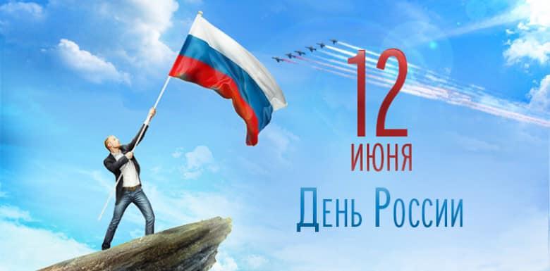 12 июня 2019 День России! Норрчепинг