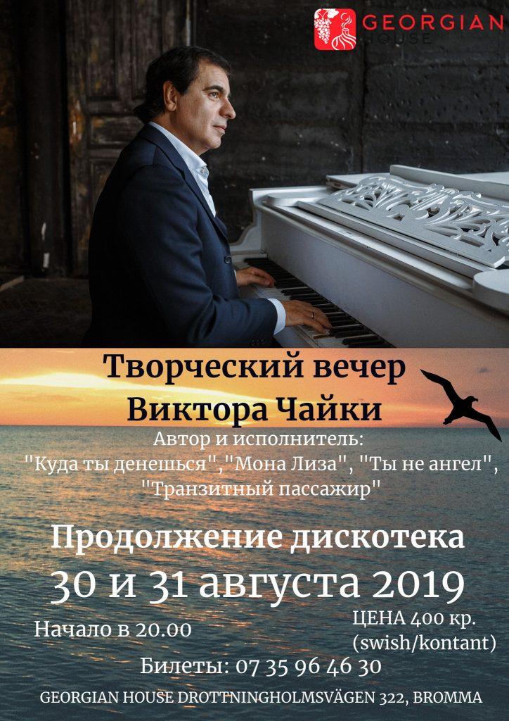 30 и 31 авг 2019 Концерты Виктора Чайки, Стокгольм