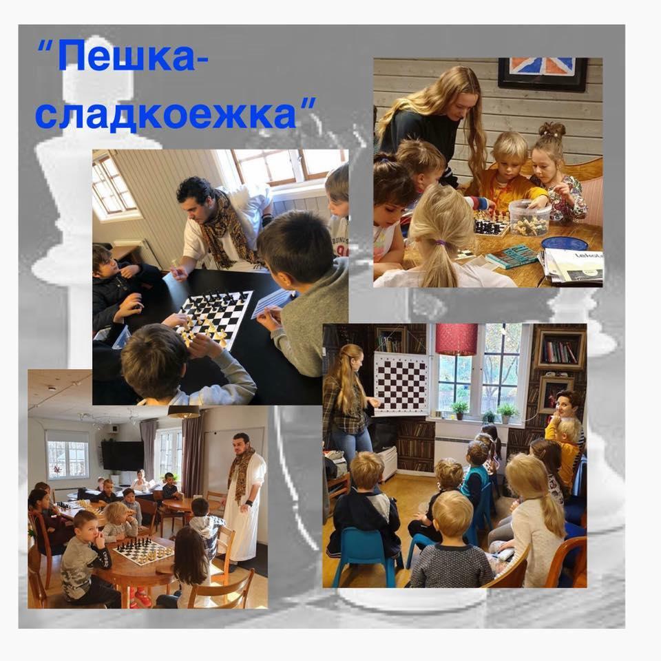 19 янв 2020 Шахматный клуб для детей, Стокгольм