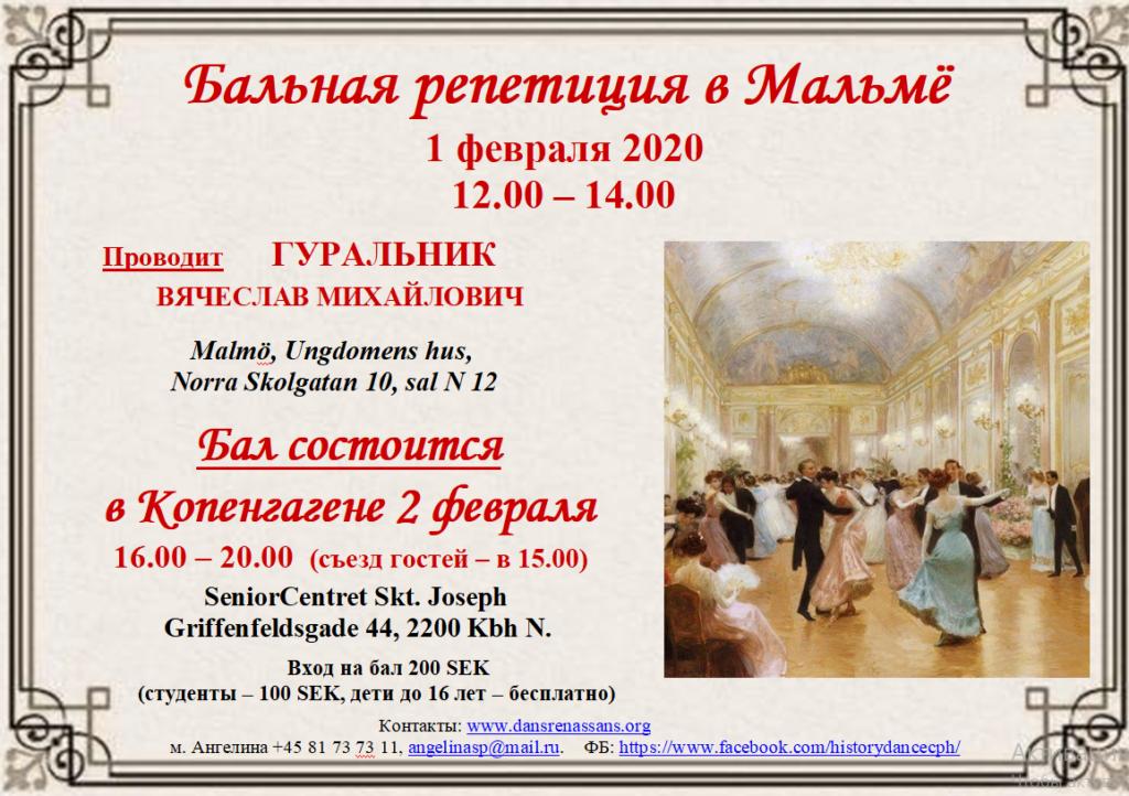 1 февр 2020 Бальная репетиция в Мальмё