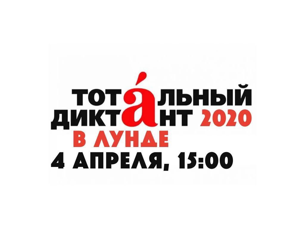 4 апр 2020 Тотальный диктант в Лунде