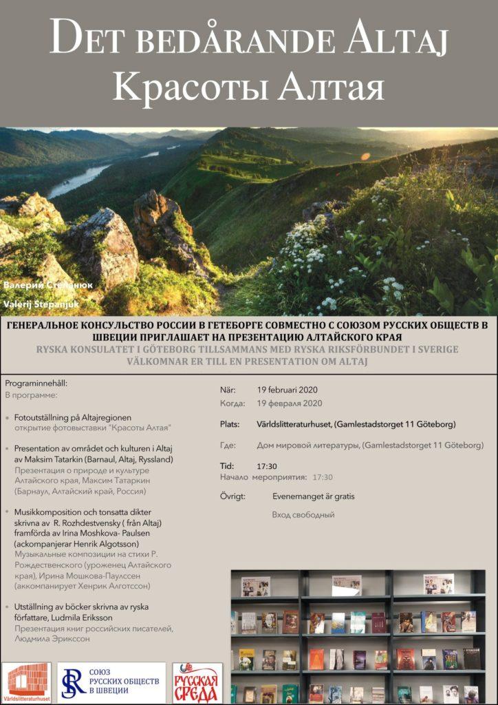 19 февр 2020 Фотовыставка, посвященная Алтайскому краю