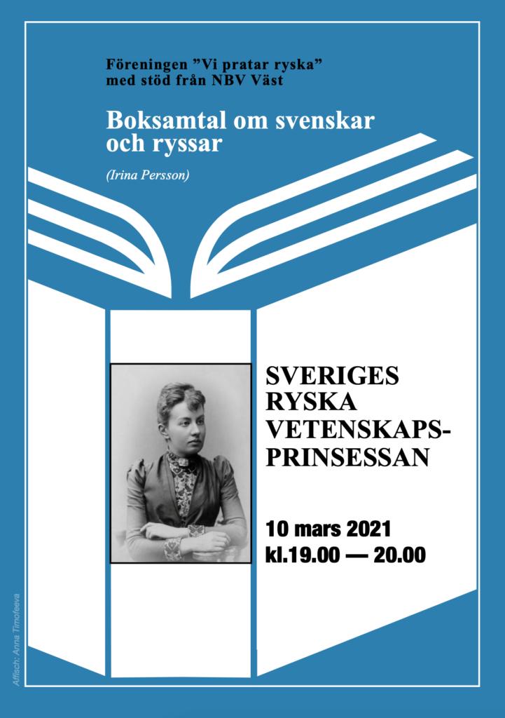 10 mars 2021 Boksamtal: vetenskapsprinsessan Sonya Kovalevsky (online)