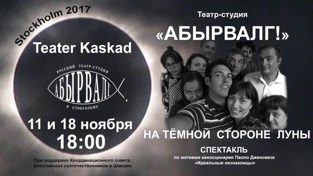 """Спектакль """"НА ТЁМНОЙ СТОРОНЕ ЛУНЫ"""", Стокгольм"""