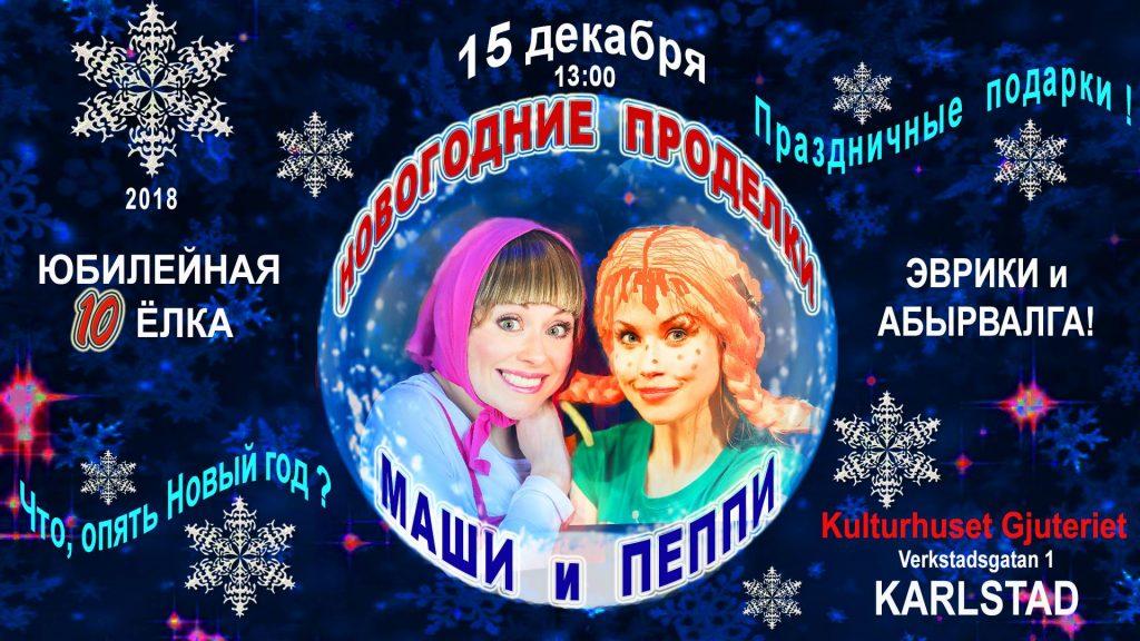 """Театр """"Абырвалг"""": """"Новогодние проделки Маши и Пеппи"""" в Карлстаде 15 декабря"""
