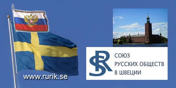 Общешведская конференция российских соотечественников пройдет в Стокгольме
