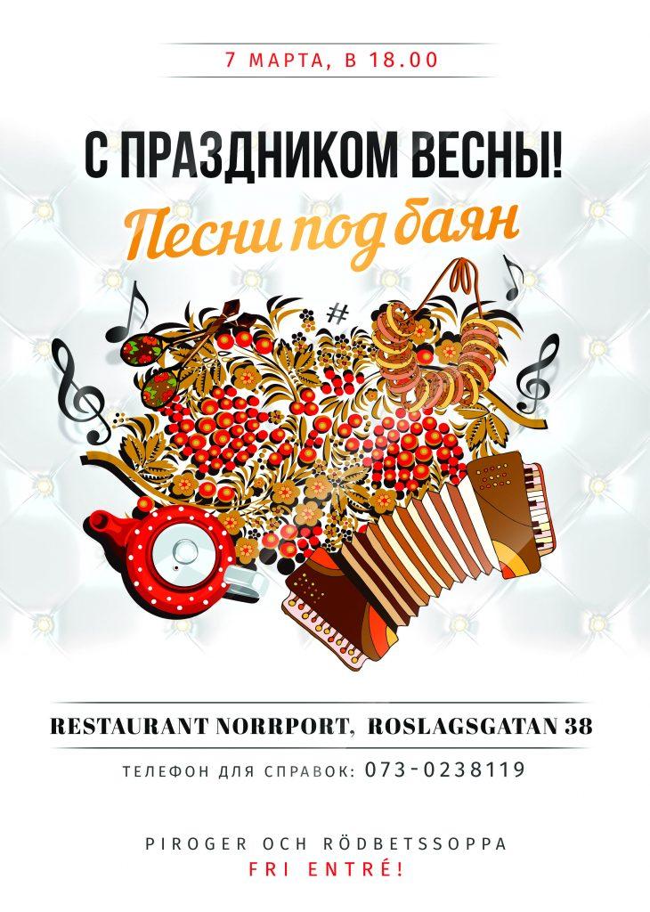 7 марта 2018 Русский весенний концерт в Стокгольме