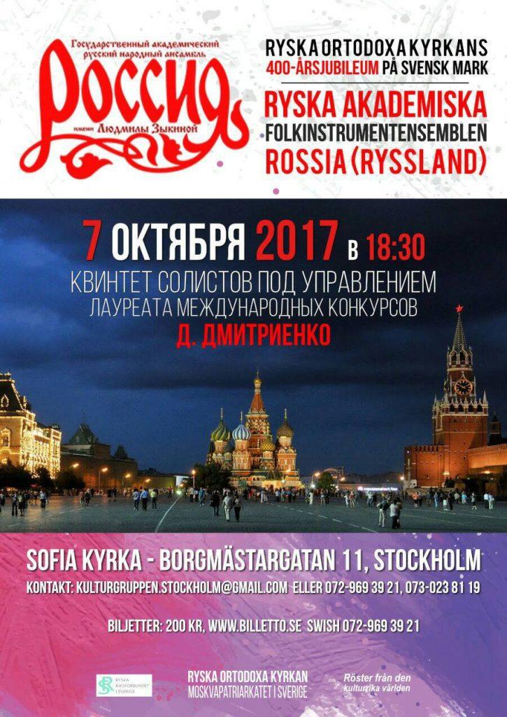 Концерт  ансамбля «Россия» имени Людмилы Зыкиной! Стокгольм