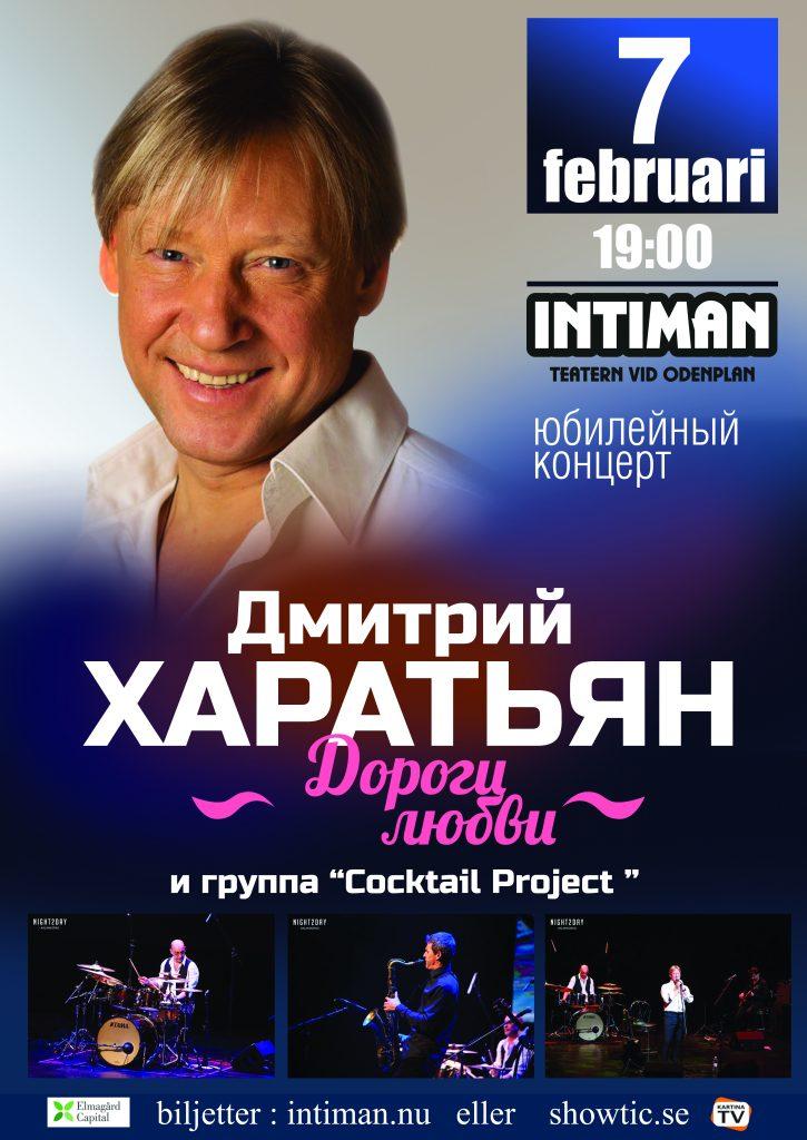 7 февр 2020 Концерт Дмитрия Харатьяна, Стокгольм