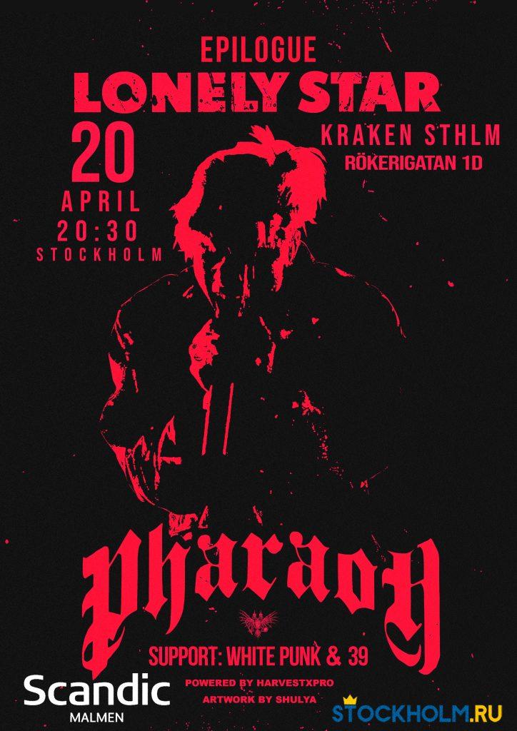 20 апреля 2018 российский рэпер Фараон/Pharaoh в Стокгольме