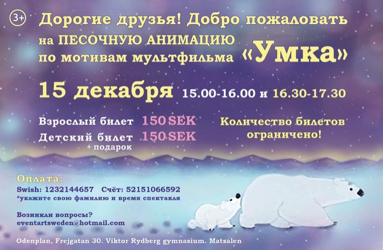 """Песочная анимация """"Умка """" 15 декабря 2018"""