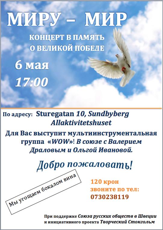 """6 мая 2018 """"Миру – мир!"""" концерт в память о Великой Победе"""