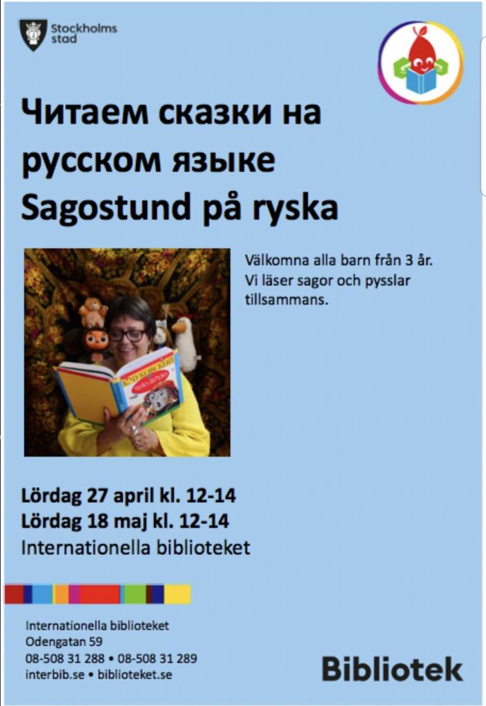 27 апреля 2019 Читаем сказки на русском языке, Стокгольм