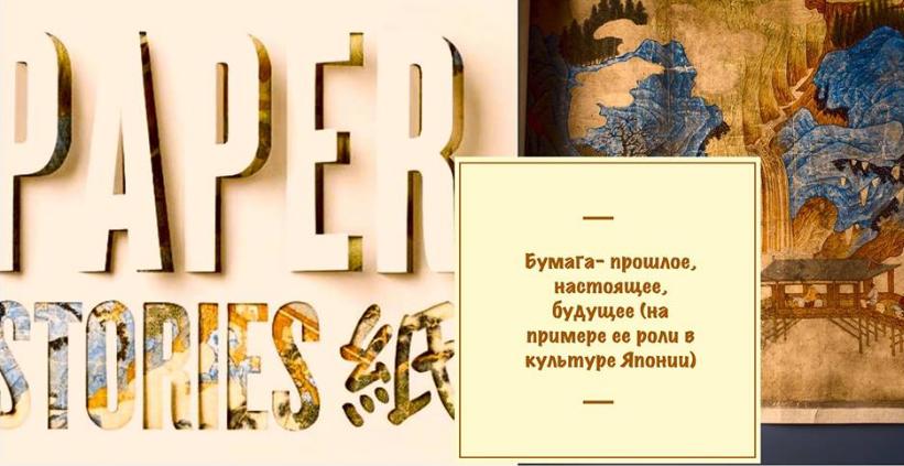 30 марта 2019 Экскурсия по музею Восточной Азии (Стокгольм)