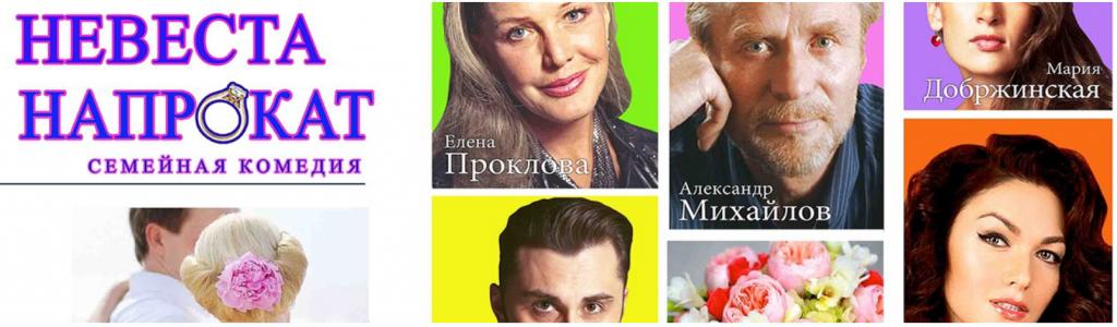 """Театр: """"Невеста напрокат"""", Intiman (Стокгольм) 28 ноября 2018"""